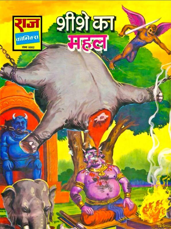 indian comics 07
